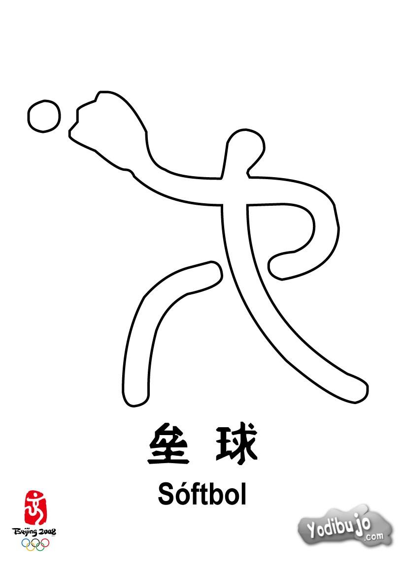 Dibujo para colorear : Sóftbol