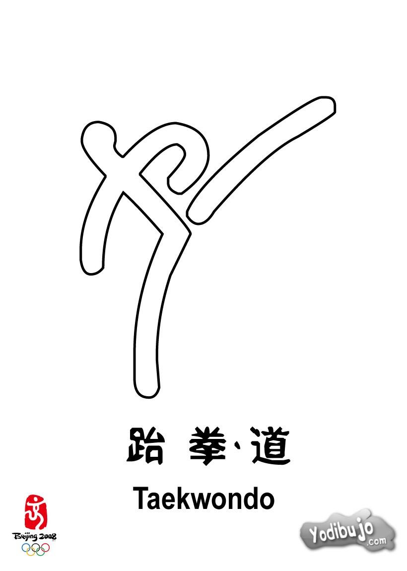Dibujo para colorear : Taekwondo