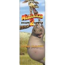 Manualidad infantil : Marcador: Gloria la hipopótamo