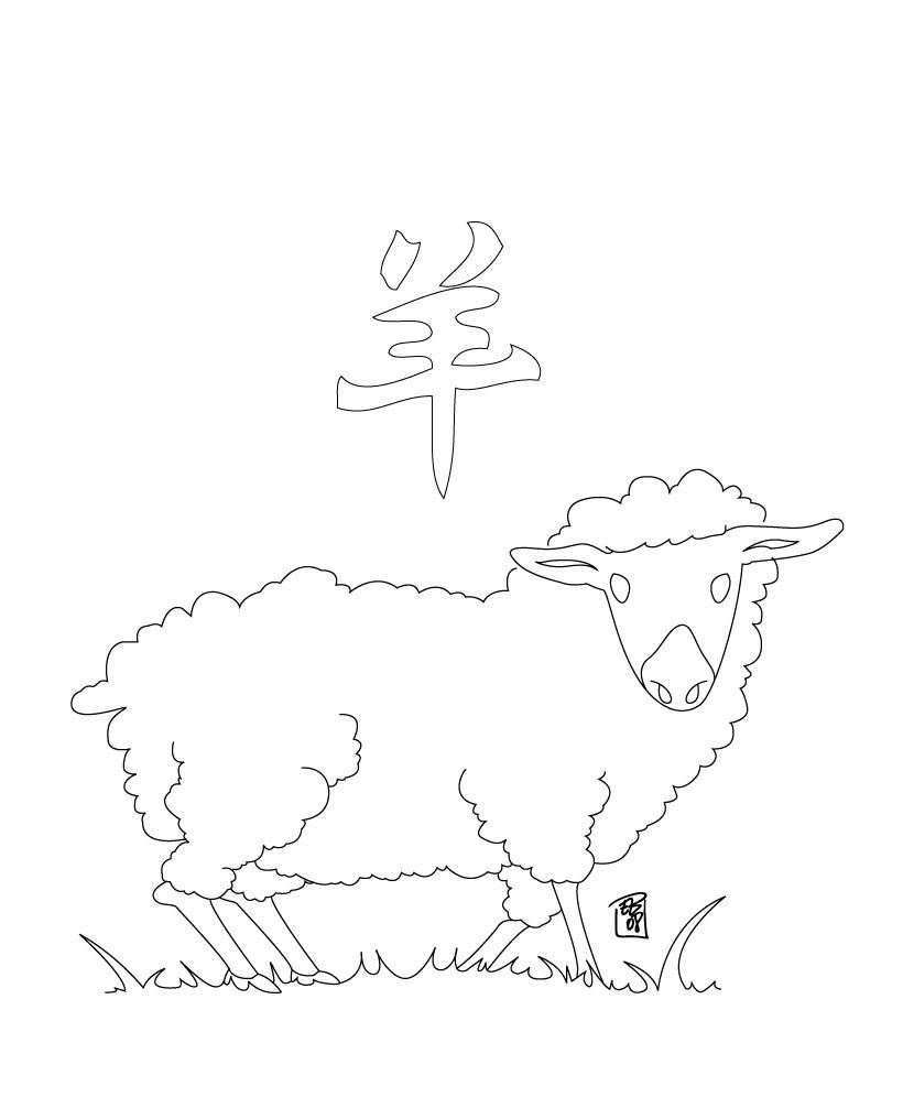 Dibujos para colorear signo de la oveja (cabra) - es.hellokids.com