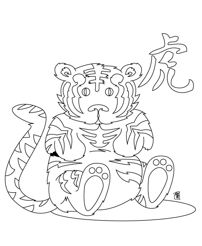 Dibujos para colorear signo del tigre - es.hellokids.com