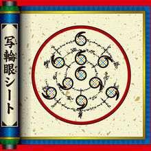 Código Sharingan 1000 rollos: NARUTO SHIPPUNDEN Nintendo 3DS - Juegos divertidos - CONSOLAS Y VIDEOJUEGOS - Codigos Sharingan: Códigos secretos para el videojuego Naruto the new era