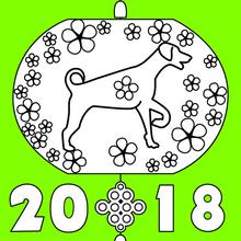 Dibujo para colorear : Linterna para el año del perro