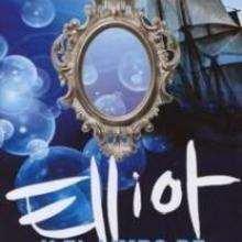 Libro : Elliot y el limbo de los perdidos
